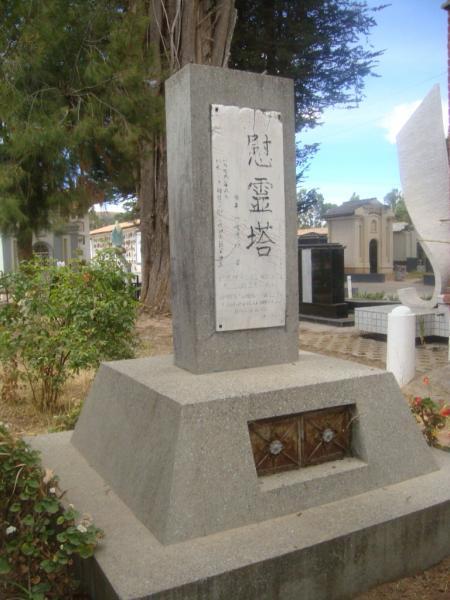 Placa recordatoria de los japoneses en Jauja