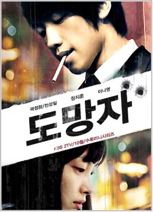 20100918-Fugitive__Korean_Drama_2010_4871_poster.jpg
