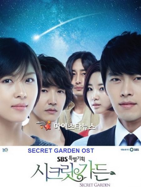 20110514-secret-garden-ost.png