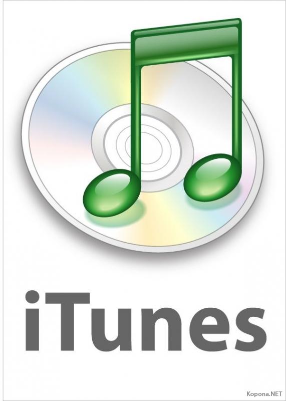 20110223-itunes_logo.jpg