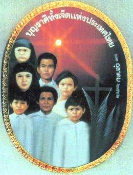 Martires Tailandeses