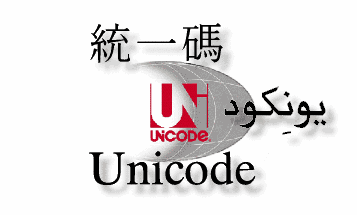 20130731-unicode.png