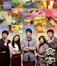 gourmet korea drama