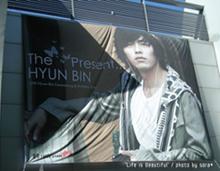 Cumple Hyun Bin