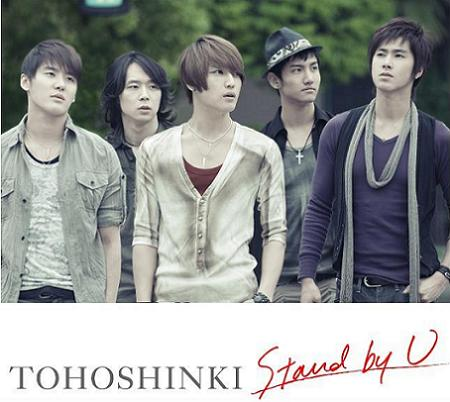 DBSK Stand by you